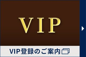 VIP登録のご案内